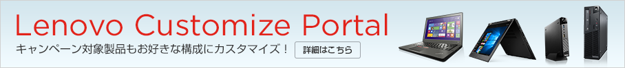 Lenovo Customize Portal