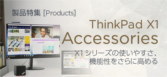 ThinkPad X1 Accessories